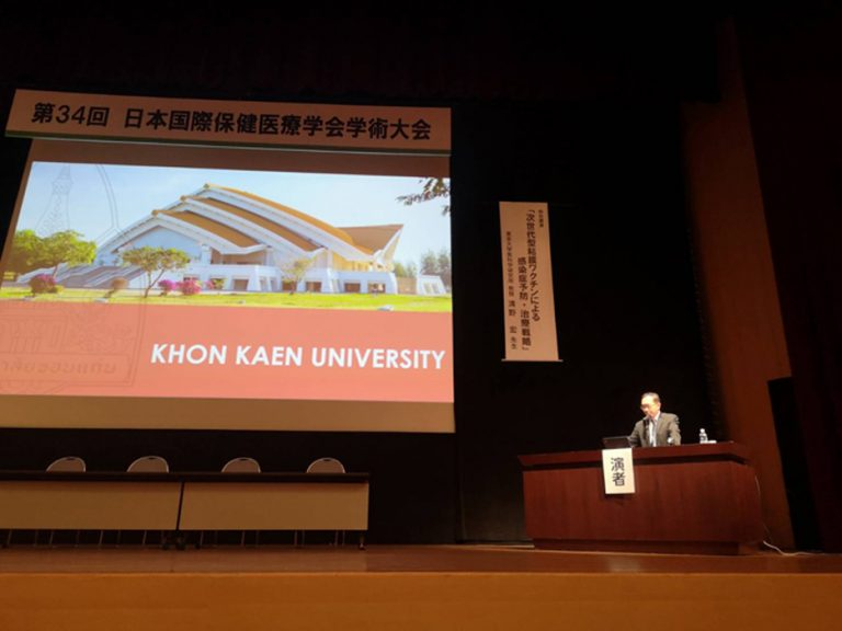 KKU President was invited as a speaker in the 34th Congress of Japan Association for International Health, Japan