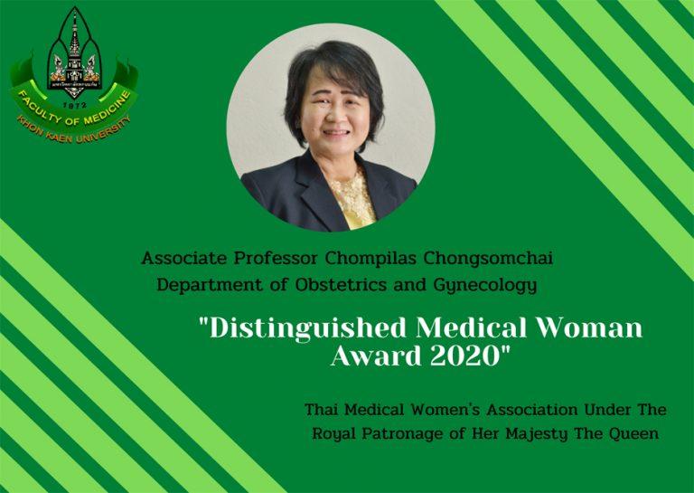 MDKKU Professor receives Distinguished Medical Woman Award