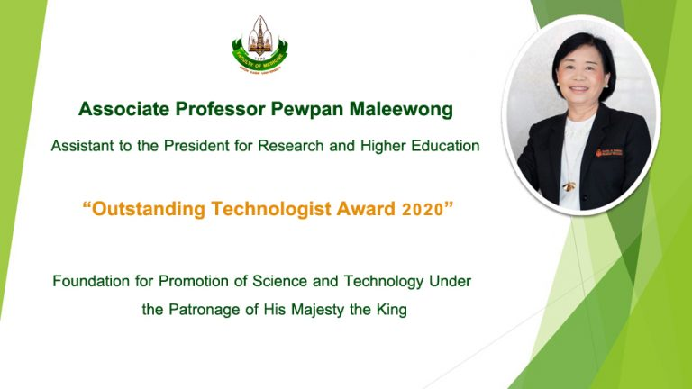 MDKKU Professor awarded for Outstanding Technologist of the Year 2020