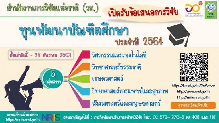 ทุนพัฒนาบัณฑิตศึกษา ประจำปี 2564