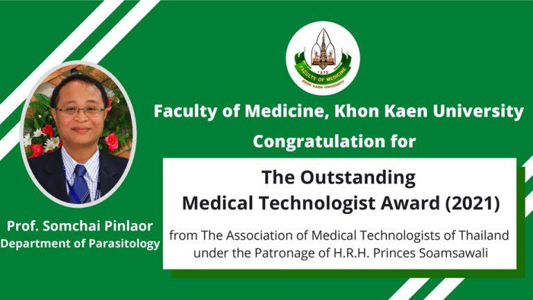 MDKKU Congratulation for The Outstanding Medical Technologist Award (2021)